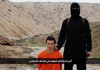 後藤健二さん殺害か 「イスラム国」が動画:朝日新聞デジタル