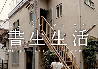 東京・文京区で「書生」が復活。学生は家賃3万円台で本郷界隈に住むチャンス
