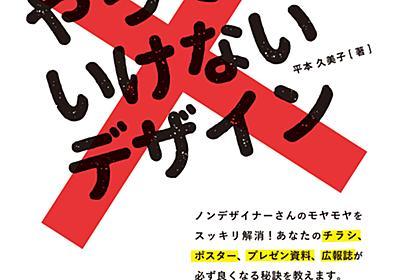 やってはいけないデザイン(平本久美子)|翔泳社の本