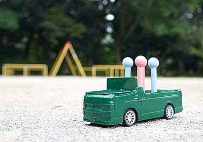 疾走!人生ゲームの車! :: デイリーポータルZ