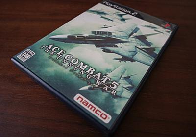 元戦闘機パイロットが語る『エースコンバット』の魅力 - MY GAME LIFE