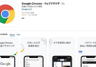 iOS14ではデフォルトブラウザにChromeが設定できるよ! | ギズモード・ジャパン