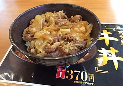 「くら寿司」、悲願の牛丼業界殴り込み 既存3大チェーンを食えるか : J-CASTニュース