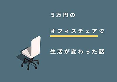 1万円のオフィスチェアを使っていた私が5万円を投資した結果、生活の質が向上した | マネ会