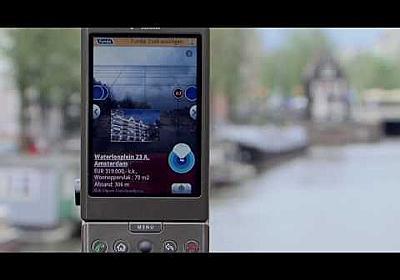 拡張現実(AR技術)を使って、町中の物件情報を検索するデモ – soanblog創庵