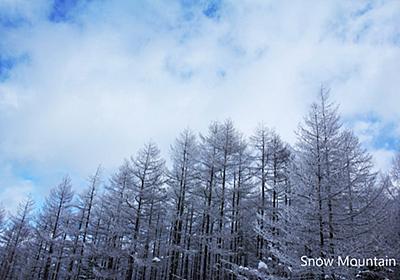 【登山コラム】雪山初心者が登るべき5つの冬山   My Roadshow