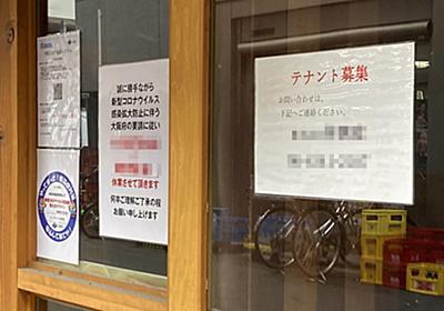 【新型コロナウイルス】コロナ倒産止まらず…緊急事態宣言拡大・延長で1470件突破|日刊ゲンダイDIGITAL