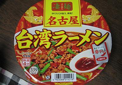 ニュータッチ 凄麺 名古屋 台湾ラーメン食べてみました Taiwan Ramen Cup Noodles nagoya - どるどる's blog