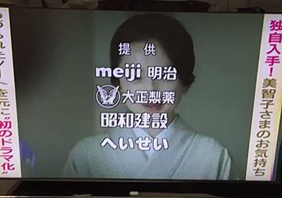 福岡のテレビ局で放送された番組のスポンサーが明治、大正、昭和、平成になっていた…!「営業さんが頑張ったんだ」 - Togetter