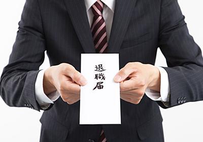 「1年以内に辞める若者」が続々生まれるワケ | 高城幸司の会社の歩き方 | 東洋経済オンライン | 経済ニュースの新基準