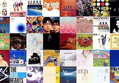 「みんなが選ぶ邦楽オールタイムベストアルバム100」というツイッター企画の結果が、すごく興味深かったことについて|THE MAINSTREAM(沢田太陽)|note