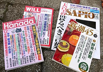 "SAPIOも不定期刊に。先鋭化する右派雑誌現場の意外な""事情"" | BUSINESS INSIDER JAPAN"