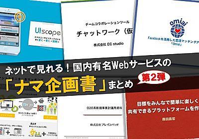 ネットで見れる!国内有名Webサービスの「ナマ企画書」まとめ【第2弾】 | Find Job! Startup