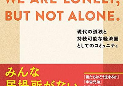 Amazon.co.jp: WE ARE LONELY, BUT NOT ALONE. 〜現代の孤独と持続可能な経済圏としてのコミュニティ〜 (NewsPicks Book): 佐渡島庸平: Books
