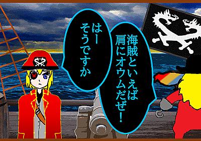 安寧の4コマ「無口なオウム」海賊編(~10話更新中) - 日々を駆け巡るoyayubiSANのブログ