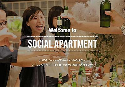 シェアハウスよりもソーシャルアパートメント|一人暮らしとシェアハウスのいいとこ取りをした新しいライフスタイル