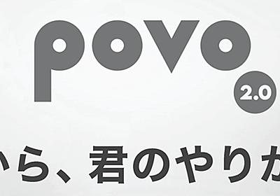 povo、基本料0円から始まるオールトッピング「povo2.0」を提供開始   2021年   KDDI株式会社