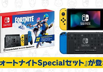 「フォートナイト」デザインのSwitch! 青と黄色いJoy-Conの「Nintendo Switch:フォートナイトSpecialセット」が新発売 - GAME Watch