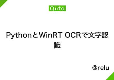 PythonとWinRT OCRで文字認識 - Qiita