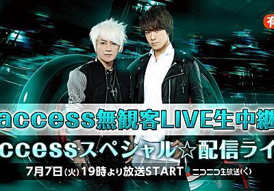 【access無観客LIVE生中継】accessスペシャル☆配信ライブ - 2020/07/07(火) 19:00開始 - ニコニコ生放送