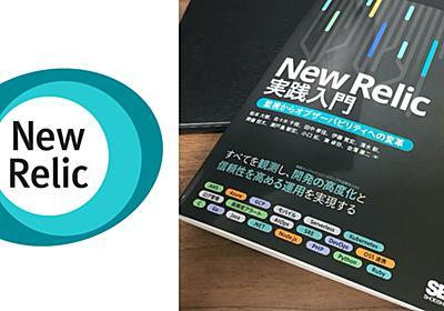 [書評]「New Relic 実践入門 監視からオブザーバビリティへの変革」は可観測性を学び実践するための一冊 | DevelopersIO