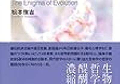 松本俊吉『進化という謎』 - martingale & Brownian motion