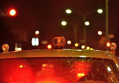 酔うと狂暴化する人々の事件簿…普段は温厚なのにタクシー運転手を恫喝、PC破壊、警察から逮捕状も   日刊SPA!