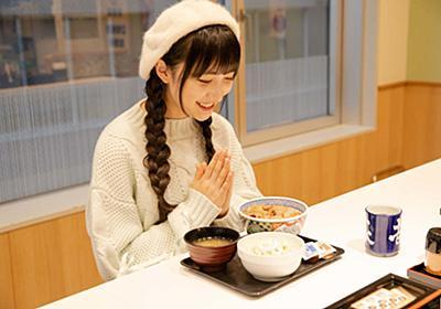「牛丼をはじめて食べたあの日のこと、覚えていますか?」山崎エリイと吉野家初体験。ときどき、メシ - メシ通 | ホットペッパーグルメ