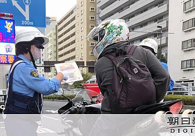 バイク事故の死者が倍増、交通量が減ったからか 東京:朝日新聞デジタル