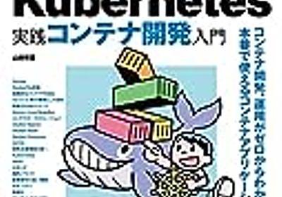 Docker/Kubernetes 実践コンテナ開発入門 - たけぞう瀕死ブログ