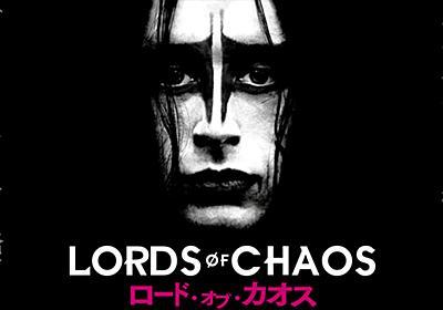 【公式】映画『LORDS OF CHAOS ロード・オブ・カオス』公式サイト