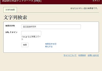 258億語の日本語コーパスをウェブで公開~国立国語研究所 -INTERNET Watch
