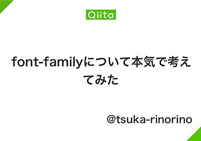 font-familyについて本気で考えてみた - Qiita