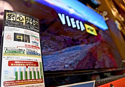 家電で定額制、パナが参入 顧客つなぎ留めデータ活用  :日本経済新聞