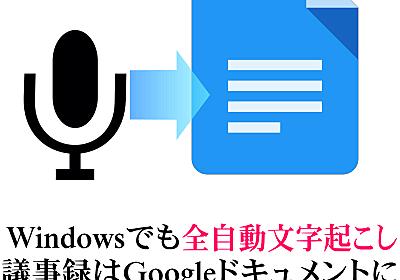 Windowsでも自動文字起こしができる!議事録はGoogleドキュメントに任せろ - 情報管理LOG
