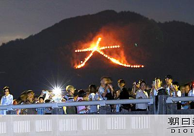 幻の「い」痕跡を発見か 京都の五山送り火、詳細調査へ