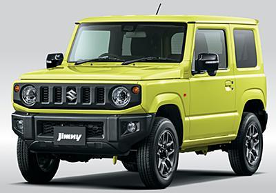 スズキ、「ジムニー」「ジムニー シエラ」を一部仕様変更 4速AT車にアイドリングストップ追加 - Car Watch