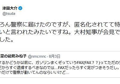 痛いニュース(ノ∀`) : 津田大介「FAX、警察に届けたが匿名化されてて特定できないと言われた」←突っ込まれまくる - ライブドアブログ