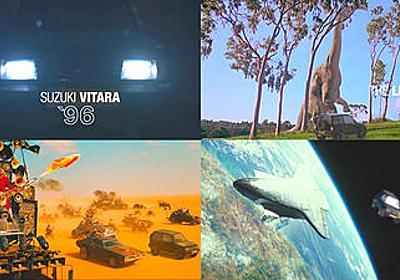 「#BuyMyVitara(私のビターラを買って)」の個人制作ムービーがまるで映画予告編の迫力 - GIGAZINE