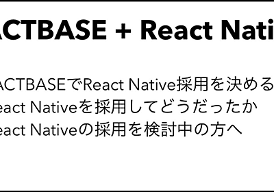 React Nativeの本番導入を検討するすべての方へ|ggtmtmgg|note