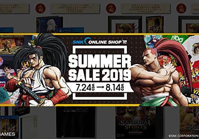 令和元年はサムスピの年か!?SNKオンラインショップで「SUMMER SALE 2019」を開催! - funglr Games