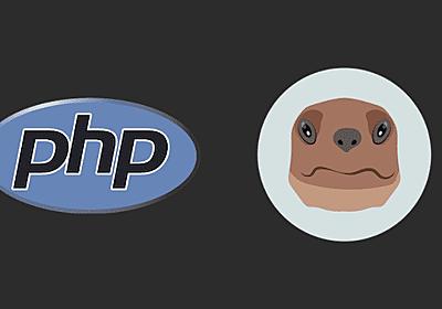 PHPでIPアドレスを取得する方法 | PHPの逆引きリファレンス