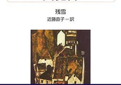 幻のように揺らめき続ける、汚らしくも美しい街──『黄泥街』 - 基本読書