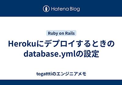Herokuにデプロイするときのdatabase.ymlの設定 - togatttiのエンジニアメモ