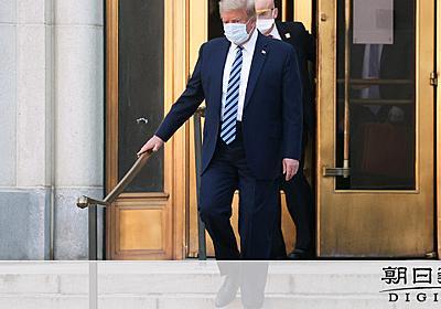退院トランプ氏、階段で息切れ 医師団は検査の説明拒否 [アメリカ大統領選2020]:朝日新聞デジタル