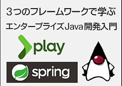 Strutsを使い続けることの問題点&現在有力なJava EE、Spring、Play Frameworkの基礎知識とアーキテクチャ:3つのフレームワークで学ぶエンタープライズJava開発入門(1) - @IT