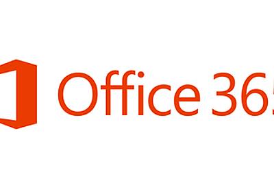Microsoft Office 365がドイツの学校で使用禁止へ - GIGAZINE