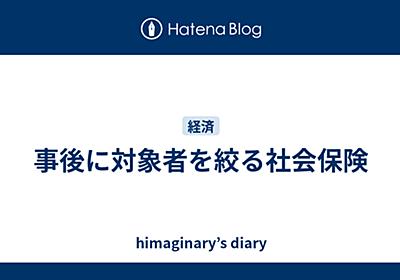 事後に対象者を絞る社会保険 - himaginary's diary