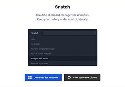 任意のキーワードで検索も可能な超シンプル軽量で使いやすい無料のWindows用クリップボードマネージャ・「Snatch」 | かちびと.net