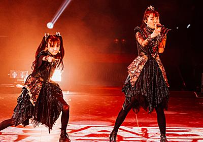 "BABYMETAL、日本武道館で迎えた""METAL RESISTANCE""の終幕 独自のカルチャー形成した10年間の集大成 - Real Sound リアルサウンド"